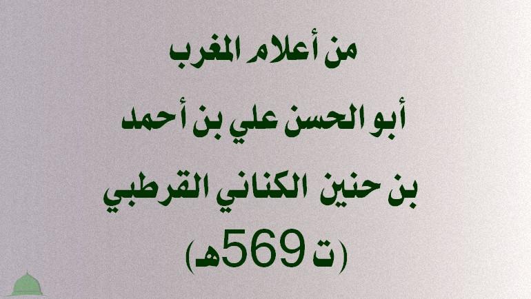 أبو الحسن علي بن أحمد بن حنين الكناني القرطبي