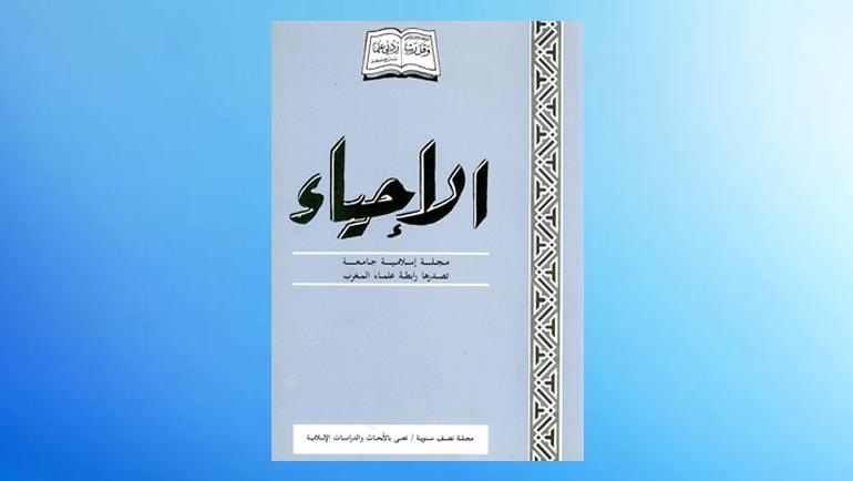 نظرات في قواعد تفسير القرآن الكريم