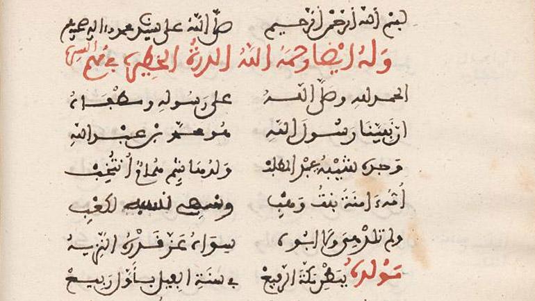 الإمام عبد السلام بن الطيب القادري وجهوده في نظم السيرة النبوية مع دراسة لمنظومته الدرة الخطيرة