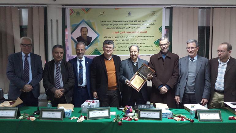 تقرير عن اللقاء التكريمي للأديب والمحقق الدكتور محمد الأمين المؤدب بمناسبة يوم المخطوط العربي