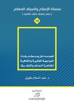 أهم مداخل ومنطلقات المواجهة الفكرية والثقافية لظاهرة العنف والتطرف