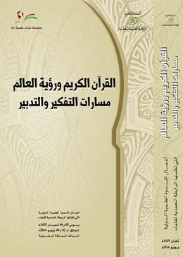 صدور الطبعة الثانية من ندوة القرآن الكريم ورؤية العالم