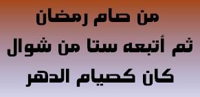 من صام رمضان ثم أتبعه ستا من شوال كان كصيام الدهر بوابة الرابطة المحمدية للعلماء