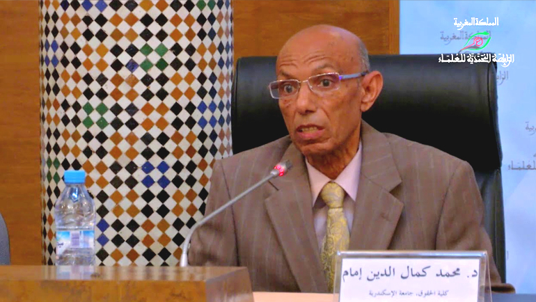 كلمة مستشار شيخ الأزهر الدكتور محمد كمال الدين إمام