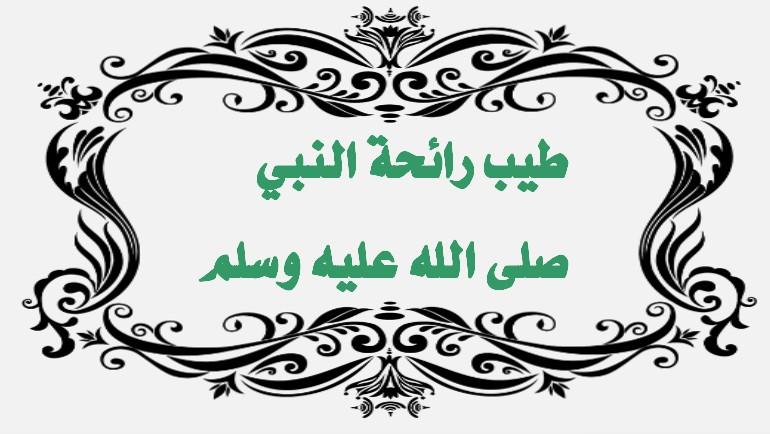 طِيبُ رَائِحَة النَّبي صلى الله عليه وسلم
