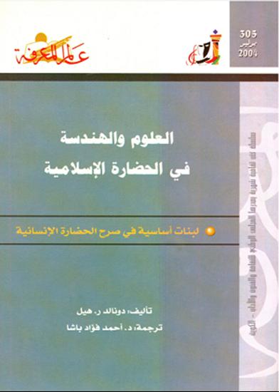 العلوم والهندسة في الحضارة الأسلامية