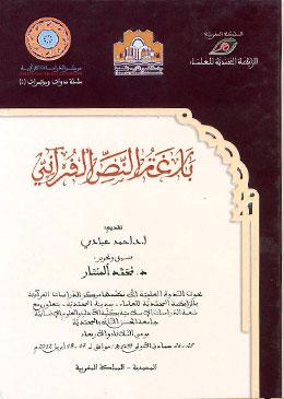 بلاغة النص القرآني