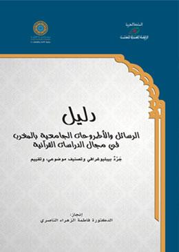 دليل الرسائل والأطروحات الجامعية بالمغرب في مجال الدراسات القرآنية