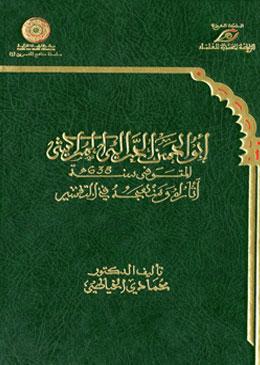 أبو الحسن الحرالي المراكشي أثاره ومنهجه في التفسير