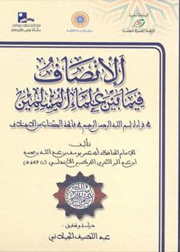 الإنصاف فيما بين علماء المسلمين في قراءة بسم الله الرحمن الرحيم في فاتحة الكتاب من الاختلاف