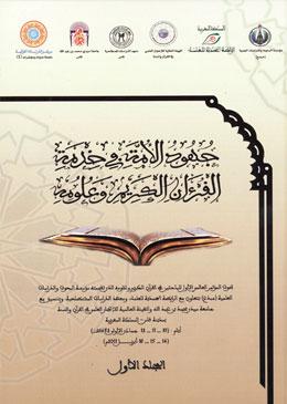 جهود الأمة في خدمة القرآن الكريم وعلومه