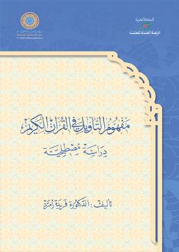 مفهوم التأويل في القرآن الكريم
