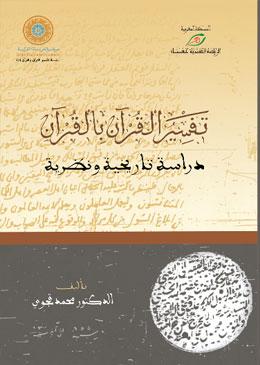 """تفسير القرآن بالقرآن"""" جديد إصدارات مركز الدراسات القرآنية"""""""