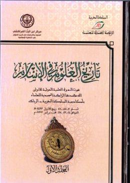 تاريخ العلوم في الإسلام
