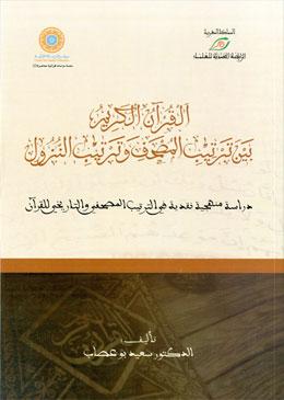 القرآن الكريم بين ترتيب المصحف وترتيب النزول: