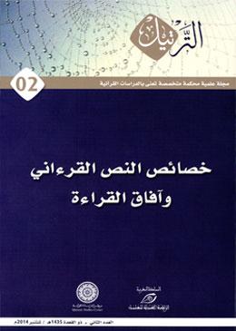 «خصائص النص القرآني وآفاق القراءة» محور العدد الثاني من مجلة الترتيل
