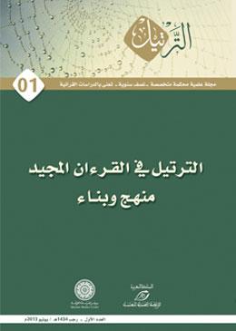 """""""بشرى للباحثين في الدراسات القرآنية: صدور العدد الأول من مجلة """"الترتيل"""