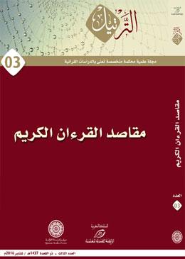 «مقاصد القراءن الكريم» محور العدد الثالث لمجلة «الترتيل»