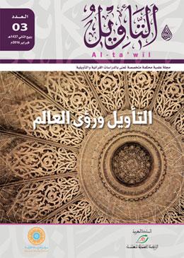 «التأويل ورؤى العالم» محور العدد الثالث لمجلة «التأويل»