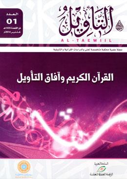 مركز الدراسات القرآنية يصدر العدد الأول من مجلة «التأويــل»