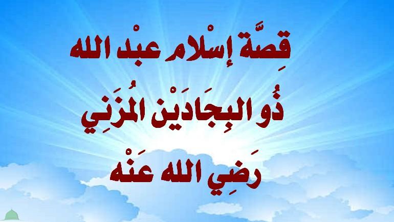 قِصَّة إسْلام عبْد الله ذُو البِجَادَيْن