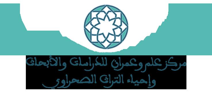 مركز علم وعمران للدراسات والأبحاث وإحياء التراث الصحراوي