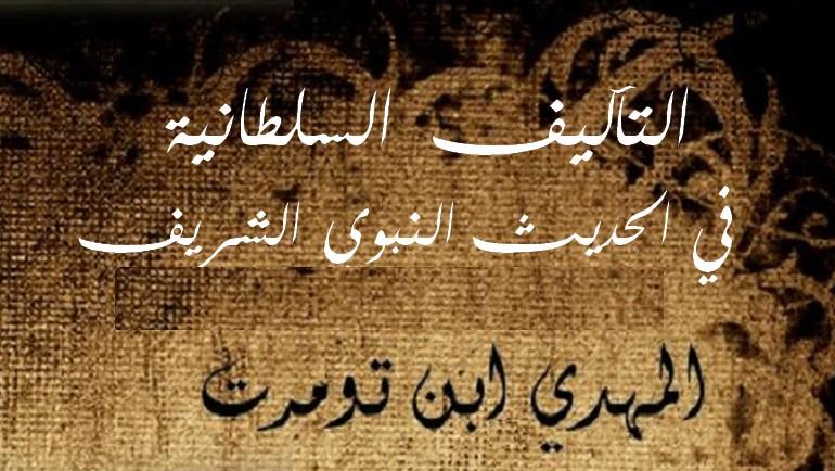 التآليف السلطانية في الحديث النبوي الشريف المهدي ابن تومرت الموحدي