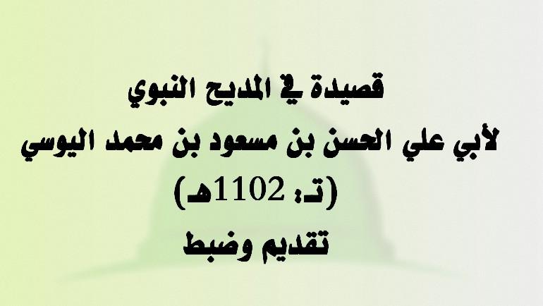 قصيدة في المديح النبوي لأبي علي الحسن بن مسعود بن محمد اليوسي