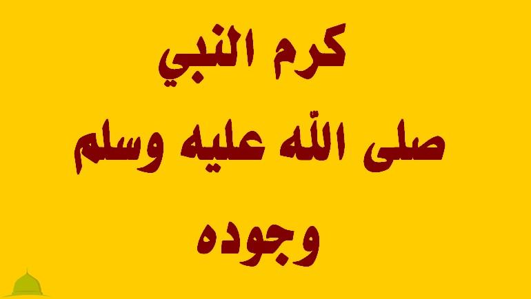كرم النبي صلى الله عليه وسلم