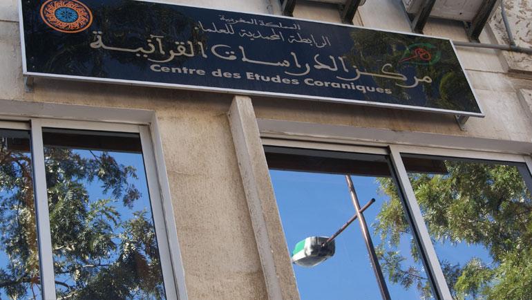 مركز الدراسات القرآنية