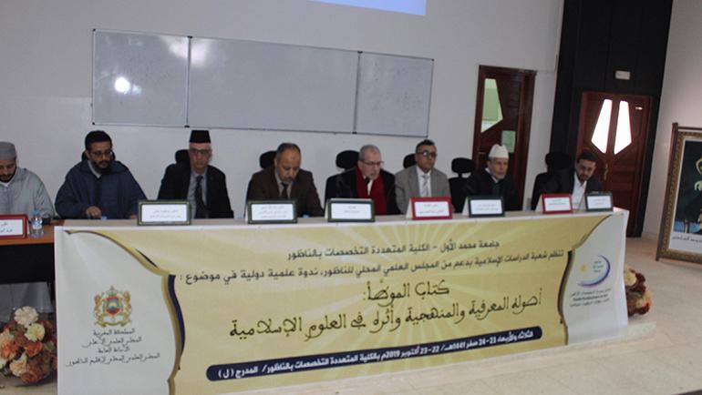 مركز أبي الحسن الأشعري يشارك في الندوة العلمية الدولية حول الموطأ بالكلية المتعددة التخصصات بالناظور