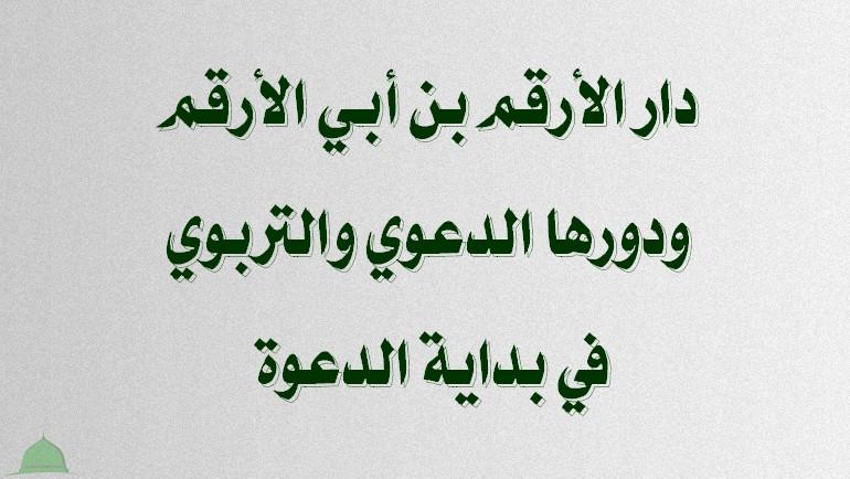 دار الأرقم بن أبي الأرقم ودورها الدعوي والتربوي في بداية الدعوة