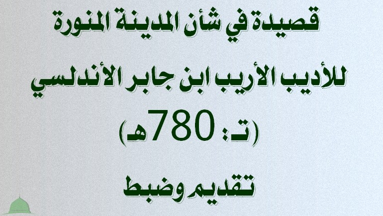 قصيدة في شأن المدينة المنورة للأديب الأريب ابن جابر الأندلسي(تـ: 780هـ)-تقديم وضبط