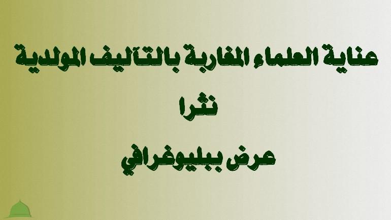 عناية العلماء المغاربة بالتآليف المولدية
