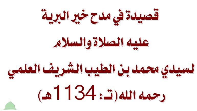 قصيدة في مدح خير البرية عليه الصلاة والسلام لسيدي محمد بن الطيب الشريف العلمي