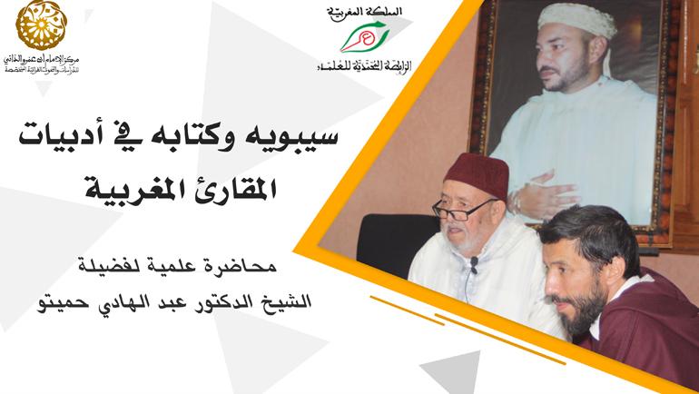 سيبويه وكتابه في أدبيات المقارئ المغربية