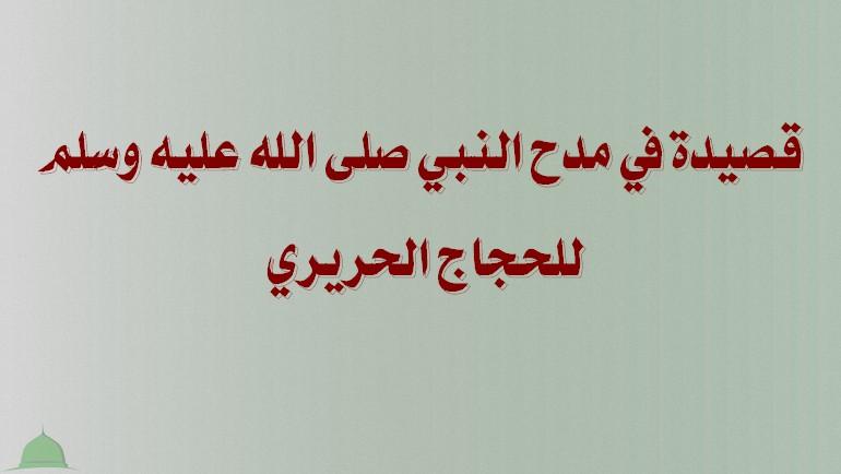قصيدة في مدح النبي صلى الله عليه وسلم للحجاج الحريري