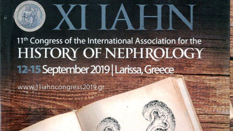 مركز ابن البنا المراكشي في مؤتمر علمي باليونان