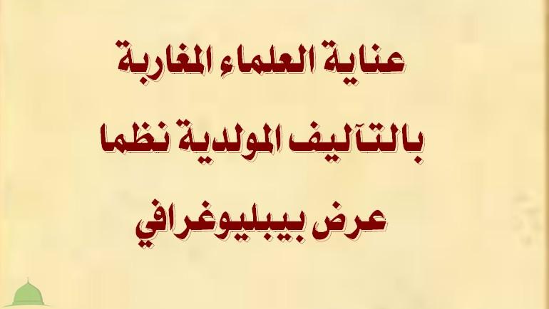 عناية العلماء المغاربة بالتآليف المولدية نظما
