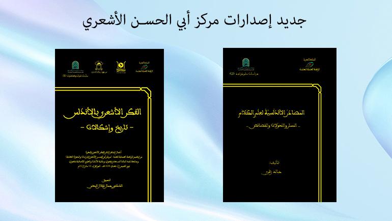 جديد إصدارات مركز أبي الحسن الأشعري للدراسات والبحوث العقدية