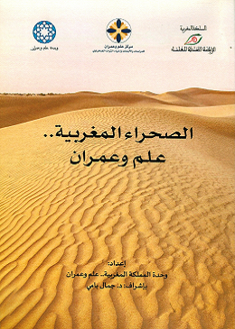 كتاب الصحراء المغربية علم وعمران