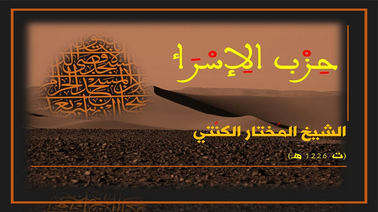 من أدعية الصحراء: حزب الإِسْراء للشيخ المختار الكنتي