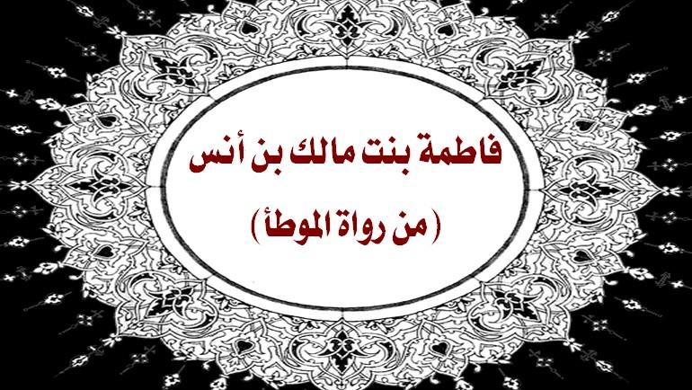 فاطمة بنت مالك بن أنس(من رواة الموطأ)