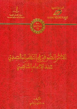 الأثر الصوفي في النظر المقصدي عند الإمام الشاطبي