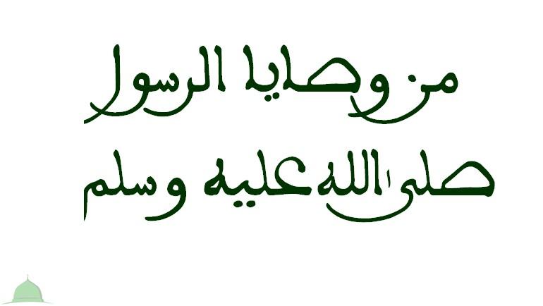 من وصايا الرسول صلى الله عليه وسلم