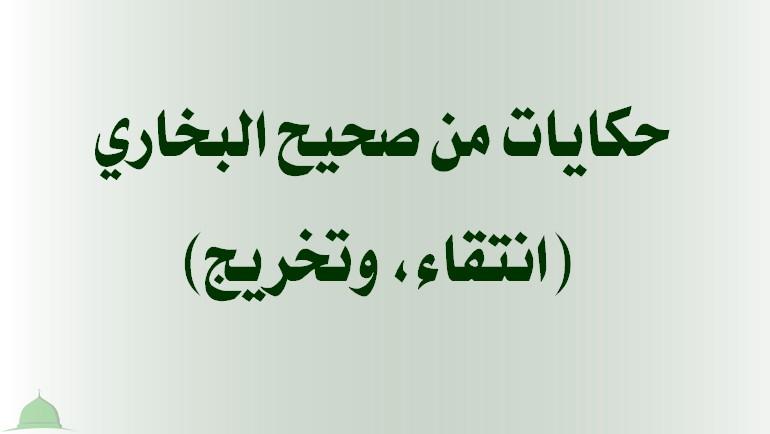 حكايات من صحيح البخاري