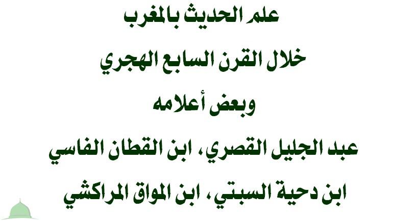 علم الحديث بالمغرب خلال القرن السابع