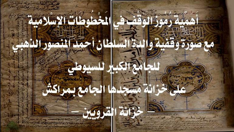 أَهَمِّيَة رُمُوز الوَقْف فِي المَخْطُوطَات الإسْلامِية