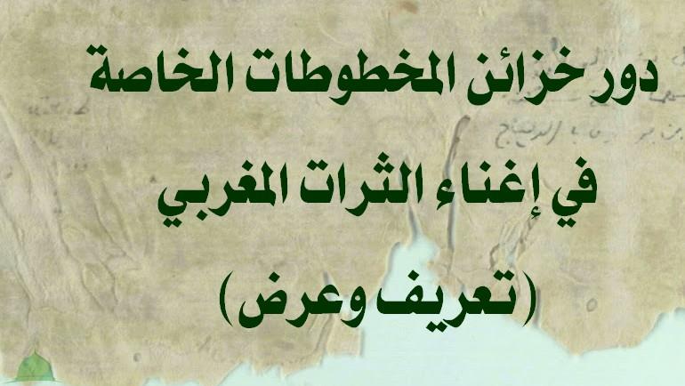 دور خزائن المخطوطات