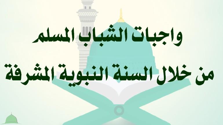 واجبات الشباب المسلم